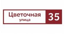 Фасад в Казани Адресные таблички