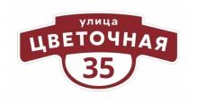 Адресные таблички на дом в Казани Адресные таблички Фигурные