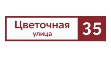 Адресные таблички на дом в Казани Адресные таблички Прямоугольные